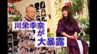 川栄李奈、AKB48時代を振り返り大暴露 「なんで私、ダンスやらなきゃい...