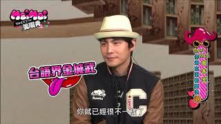 《MeiMei美周秀》第三集:萬年男神孫協志!大聊人生高低潮!