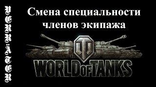 World of Tanks. Смена специальности членов экипажа