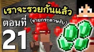 มายคราฟ 1.14.4: ขยายพันธุ์ NPC และค้าขาย #21 | Minecraft เอาชีวิตรอดมายคราฟ