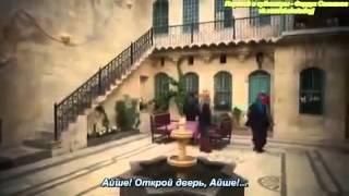 Karagül (Черная роза) - анонс 33-ей серии с русскими субтитрами