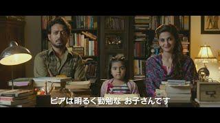 『ヒンディー・ミディアム』日本版予告
