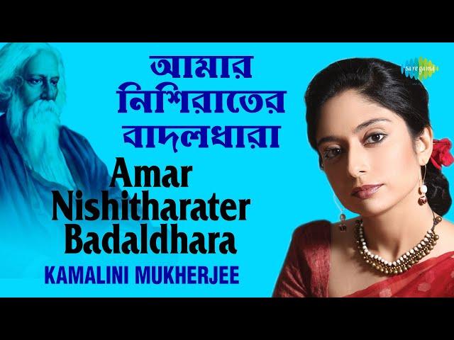 Amar Nishitharater Badaldhara   আমার নিশীথের রাতের বাদল ধারা   Kamalini Mukherjee   Rabindrasangeet