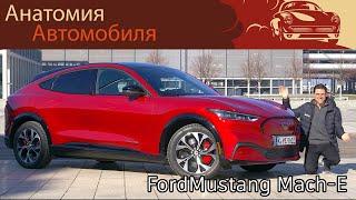 Обзор и тест-драйв совершенно нового электромобиля Ford Mustang Mach-E.