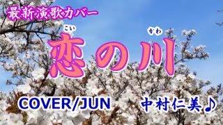 中村仁美「恋の川」カバ—/じゅん 令和元年5月15日発売予定