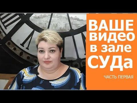 РОДНОЙ РЕГИОН // Видеофиксация судебного процесса (+образец заявления)