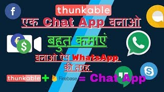 How to make a chat application in thunkable chat application part 1