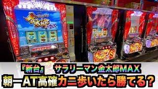 【新台】サラリーマン金太郎MAX朝一AT直撃ゾーンカニ歩いたら勝てる?【...