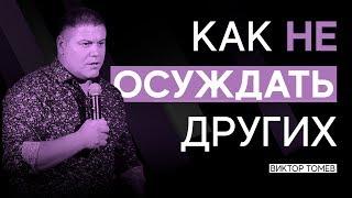 кАК НЕ ОСУЖДАТЬ ДРУГИХ  Виктор Томев