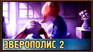 Комикс про Зверополис 2 - Ник и Джуди после дела - Часть 2