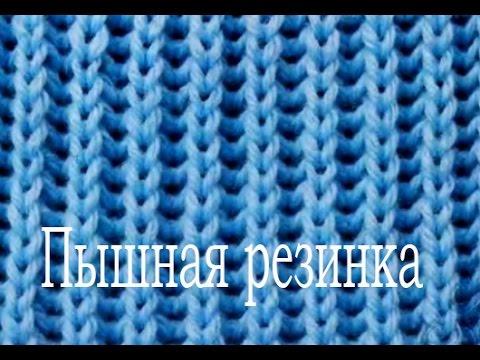 Вязание снуда узором пышная резинка спицами. Knitting pattern lic.