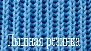 ВЯЗАНИЕ СПИЦАМИ🌺/Пышная резинка/узор спицами/узор для снуда