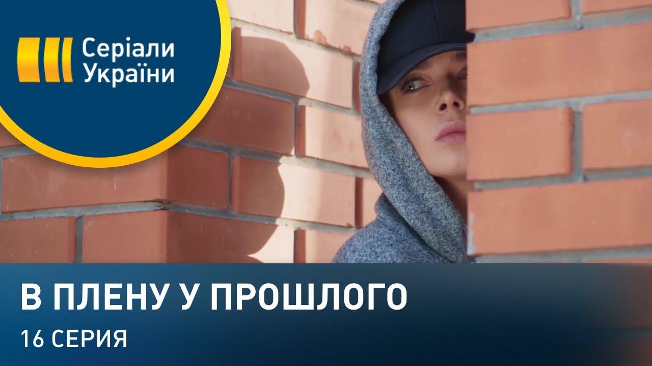В плену у прошлого 1 сезон 16 серия