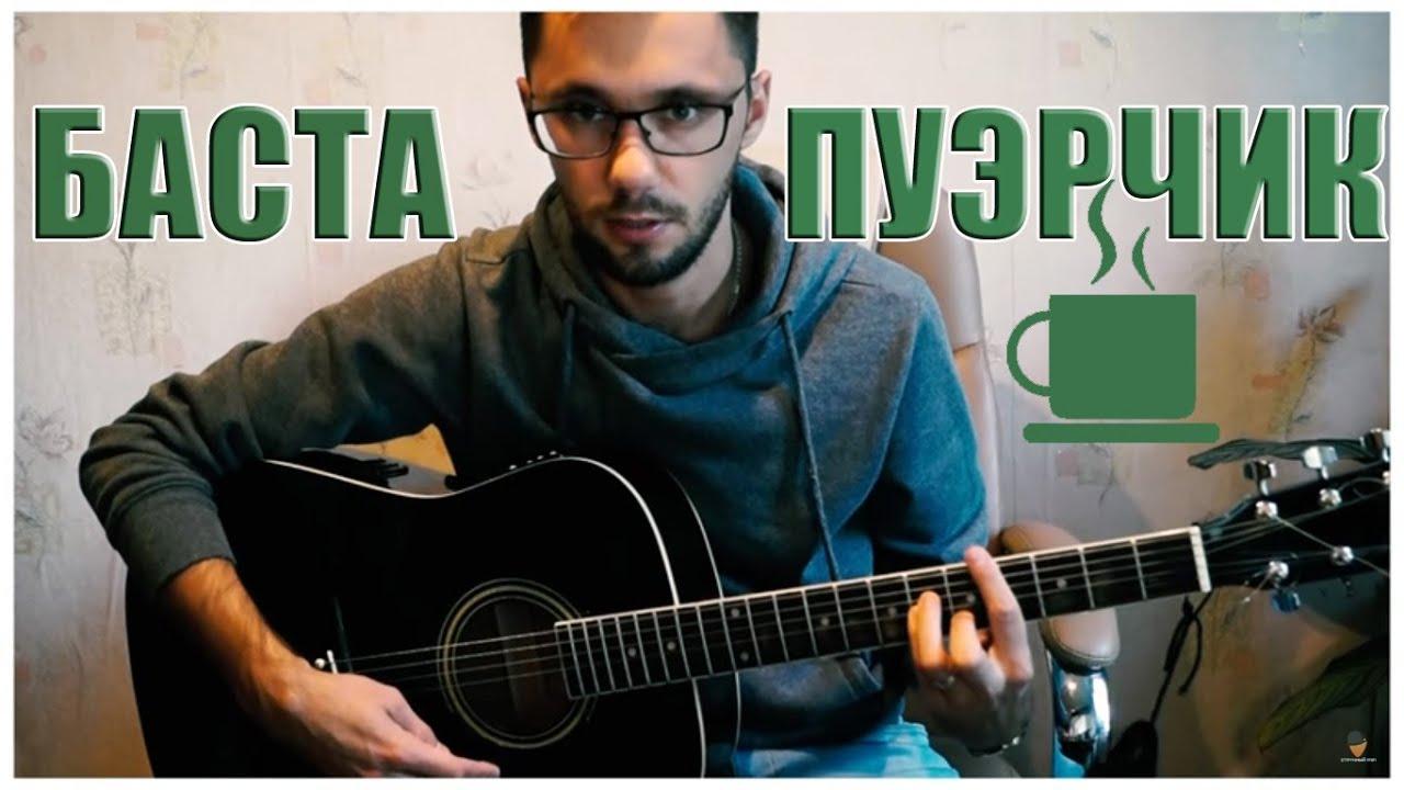 Баста - Пуэрчик покрепче под гитару (текст, аккорды, кавер, струнный рэп#18)