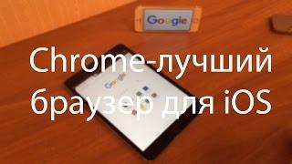 обзор. Chrome-лучший браузер для iOS