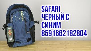 Розпакування Safari 29 л для хлопчиків Чорний з синім 8591662182804