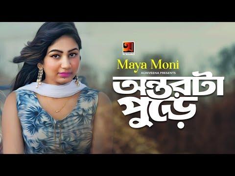 Ontor Ta Pure Maya Moni Eid Special Bangla Song 2019 mp3 letöltés
