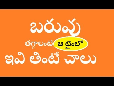 Health tips in telugu, How to Lose Weight fast 10 kg, బరువు తగ్గాలంటే