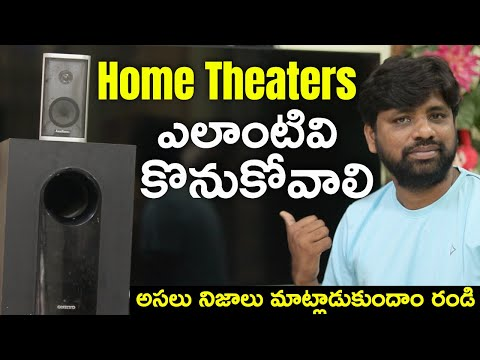 How To Choose A Home Theater System Explained || In Telugu ||