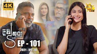 Divithura - දිවිතුරා | Episode 101 | 2021-09-10 Thumbnail