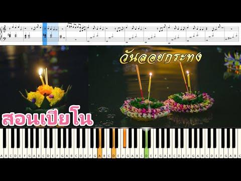 [สอนเปียโนแบบง่าย] เพลงลอยกระทง วันลอยกระทง (Loy krathong) : Piano Cover & Tutorial | Mob Melody