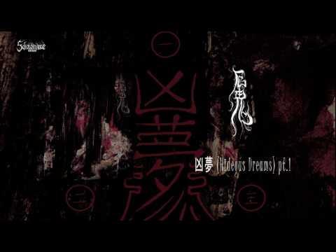 AEK GWI (厄鬼) – Hideous Dream (凶梦)   Official Full Album (2017)