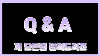 [Q & A] 그토록 기다리셨던 답변입니다.
