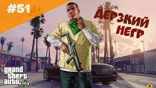 Прохождение Grand Theft Auto V Дерзкий негр. 51