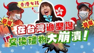 台灣男生送這個禮物對嗎?讓香港女生崩潰的聖誕節 ft. Soya手癢計劃 Wallace嚴政 西西歪 施語庭 銘銘就 超強系列 彼德蓋瑞【VLOG】|狄達出品