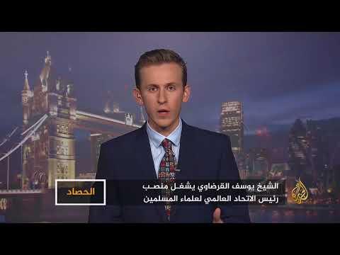 الحصاد- الإنتربول.. القرضاوي لم يعد مطلوبا  - 01:21-2017 / 9 / 11