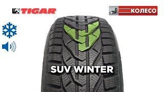 Tigar SUV WINTER: обзор зимних шин. КОЛЕСО