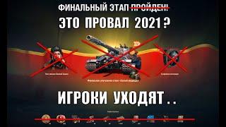 ?ИГРОКИ РЕЗКО УХОДЯТ ИЗ WoT, КОГДА УЗНАЛИ ЧТО СКРЫВАЕТ БОЕВОЙ ПРОПУСК 2021 World of Tanks?