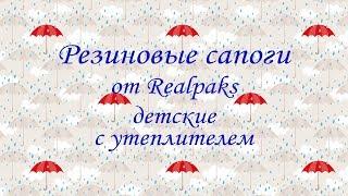 Обзор детских резиновых сапог от Реалпакс (утепленные, Непоседа)