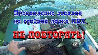 Преодоление завалов на гребной лодке ПВХ  Не повторять !