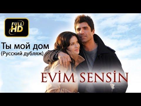 Evim Sensin (Ты мой дом) Русский дубляж