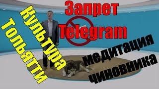 Трое из ларца #27. Запрет Telegram, медитация главы Нижнего Санчелеево и культурный форум в Тольятти