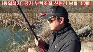 [동일레저] 신제품 공기 부력조절 친한경봉돌 소개!!