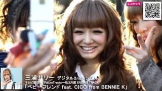 【PV 】 三浦サリー「ベビーフレンド feat. CICO from BENNIE K」