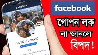 How to Facebook Profile Lock | Extra Facebook Best Security 2019