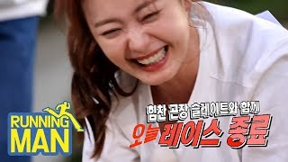 Jun So Min Must Be Flogged by Jong Kook!!! [Running Man Ep 403]