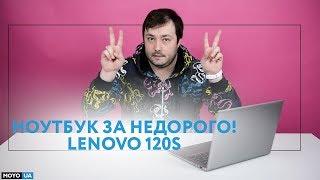ноутбук за недорого! Lenovo 120s