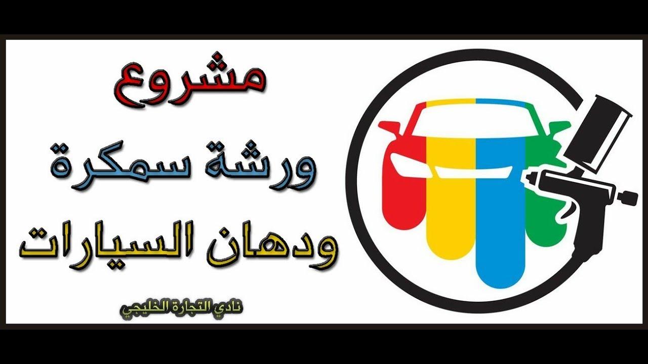 مشروع ناجح جدا مشروع ورشة سمكرة ودهان السيارات في السعودية Arabic Calligraphy Car Painting Painting