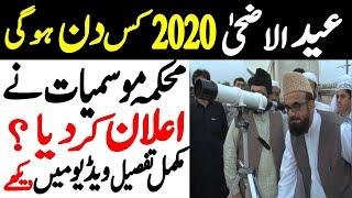 Eid ul adha 2020 date || Eid Ul Adha 2020 Expected Date || Eid Ul Azha 2020