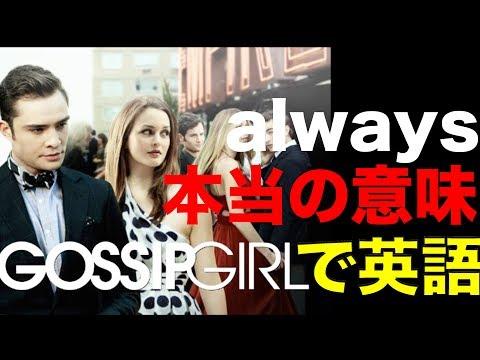 """映画で英語を学ぶ ゴシップガール で英語 #8 """"alwaysの本当の意味"""" (Gossip Girl)"""