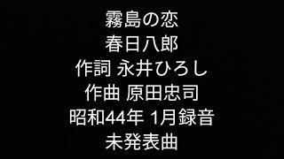 CD 続々秘蔵未発表曲集Ⅲ 春日八郎 より。
