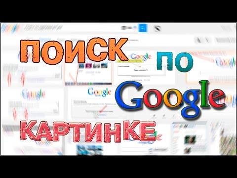 Поиск по картинке в Гугл - как работает поиск по изображению