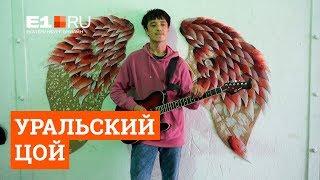 Уральский Цой