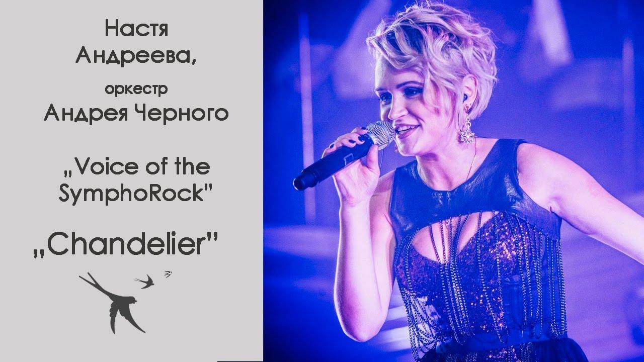 Анастасия Андреева, Voice of the SymphoRock - Chandelier (Sia ...