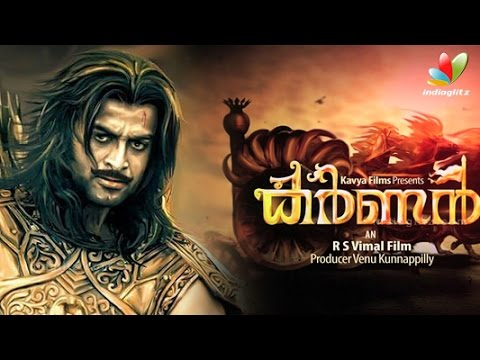 Prithviraj Starrer Karnan First Look Motion Poster Is Out | RS Vimal | Gopi Sundar | Hot Cinema News