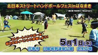 2019 北日本ストリートハンドボールフェスinはなまき まもなく開催‼️
